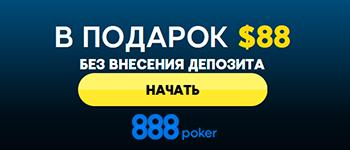 Бездепозитный бонус в 888poker